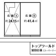 栄町2丁目貸店舗B