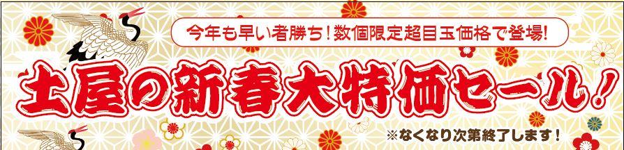 新春特価チラシ1
