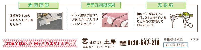 2021年9月防災ちらし_05